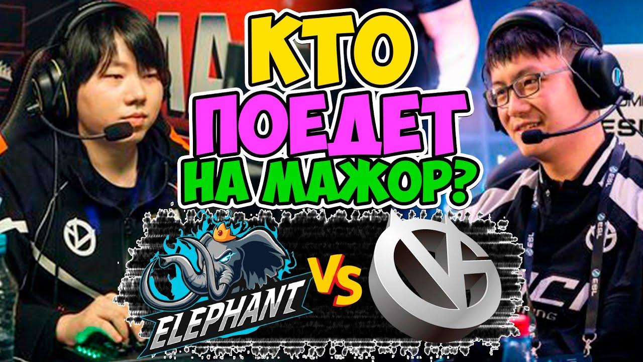 🔴ВАЖНЕЙШАЯ ВСТРЕЧА ЗА ГАРАНТИЮ ПОЕЗДКИ НА МАЖОР | Elephant vs Vici Gaming Dota Pro Circuit 2021