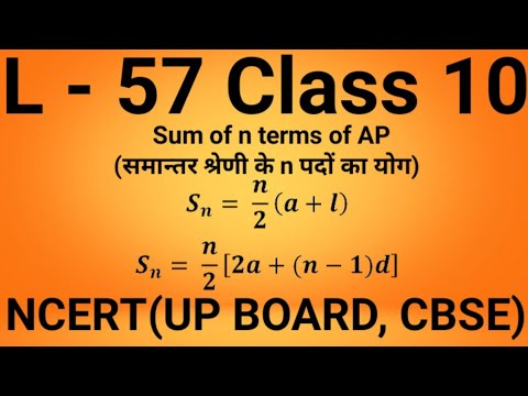 sum-of-n-terms-of-ap-|-समान्तर-श्रेणी-के-n-पदों-का-योग-|-chapter-5-|-ncert-class-10-up-board,-cbse