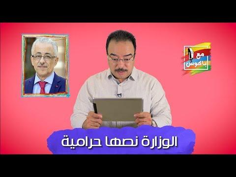 مع باكوس - الوزاره نصها حراميه