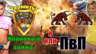 Кроссаут Crossout Дневные рейды ПвП КВ Клан TRMT ТЕРМИТЫ