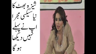 Sheeza Butt New Sexy And Hot Mujra Unseen video 2017