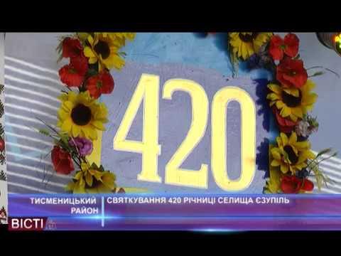 Святкування 420 річниці селища Єзупіль