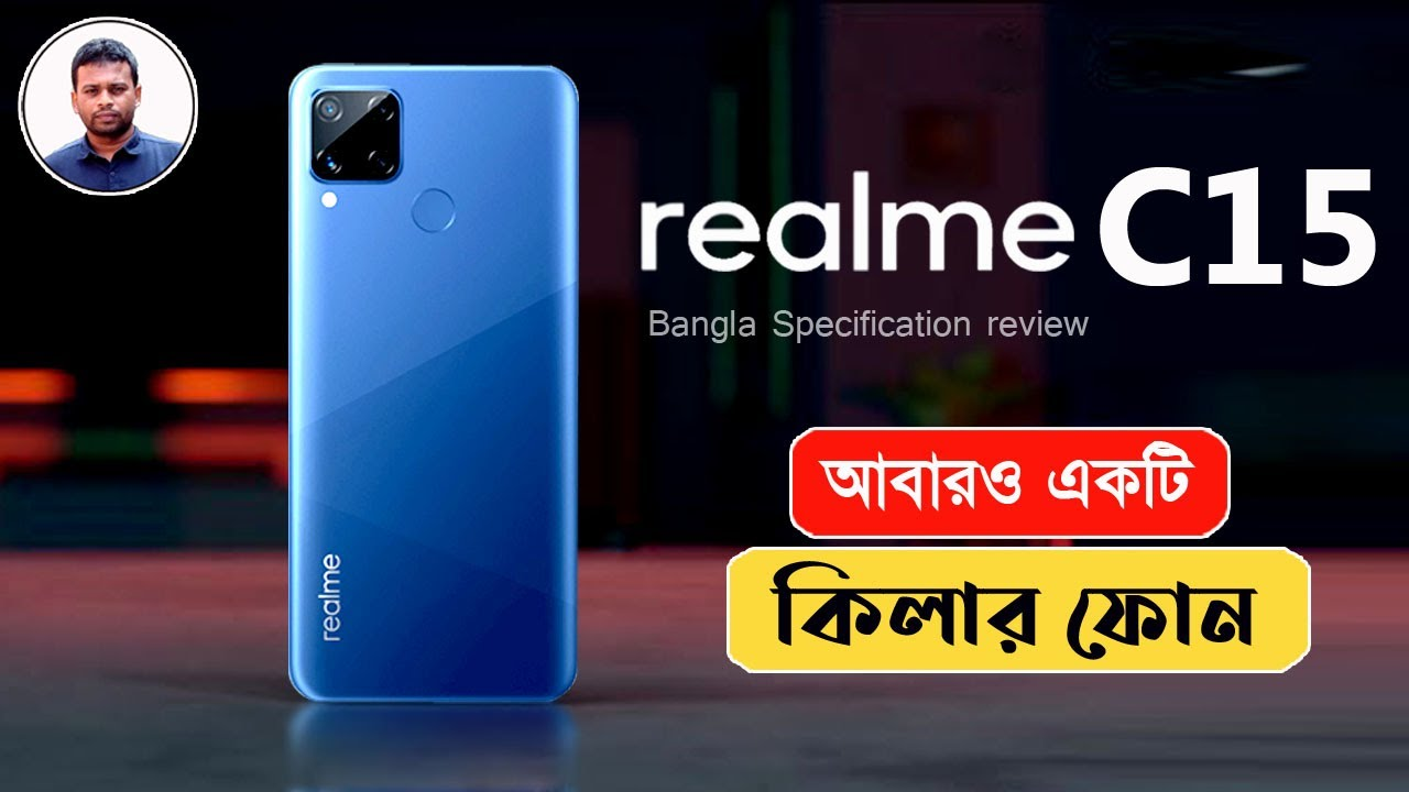 Realme C15 Bangla Specification Review    AFR Technology