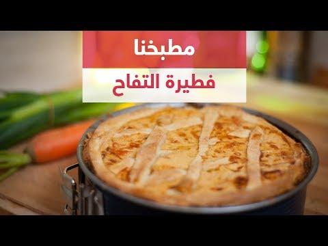 مطبخنا : فطيرة التفاح  - نشر قبل 58 دقيقة
