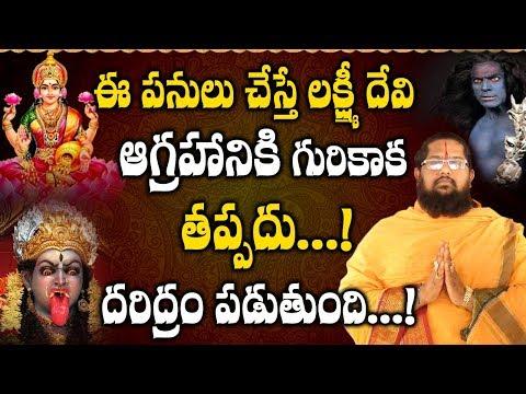ఇలా చేస్తే లక్ష్మి దేవి ఆగ్రహానికి గురి కాక తప్పదు | ILa Cheste Lakshmi Devi Aagrahistundhi