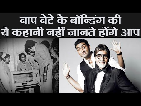 Abhishek Bachchan has this adorable & interesting bond with father Amitabh Bachchan   FilmiBeat Mp3