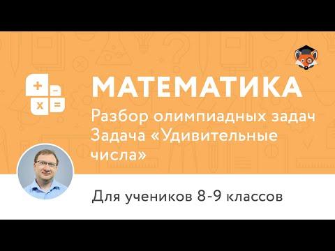 Обучающий ролик для сервиса Нигма Математикаиз YouTube · Длительность: 1 мин55 с