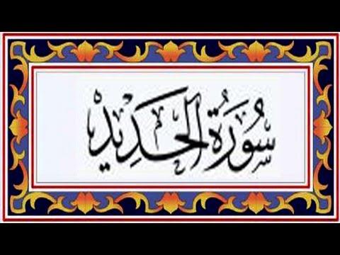 Surah AL HADID(the Iron)سورة الحديد - Recitiation Of Holy Quran - 57 Surah Of Holy Quran
