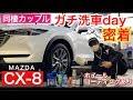 【洗車ルーティン】洗車好きカップルのガチ洗車dayに密着してみた。 ホイールコーティングあり!!!
