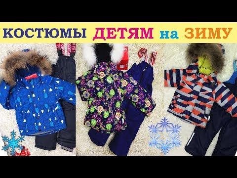 ЗИМНИЕ ДЕТСКИЕ КОСТЮМЫ / Реймо костюмы /Садовод