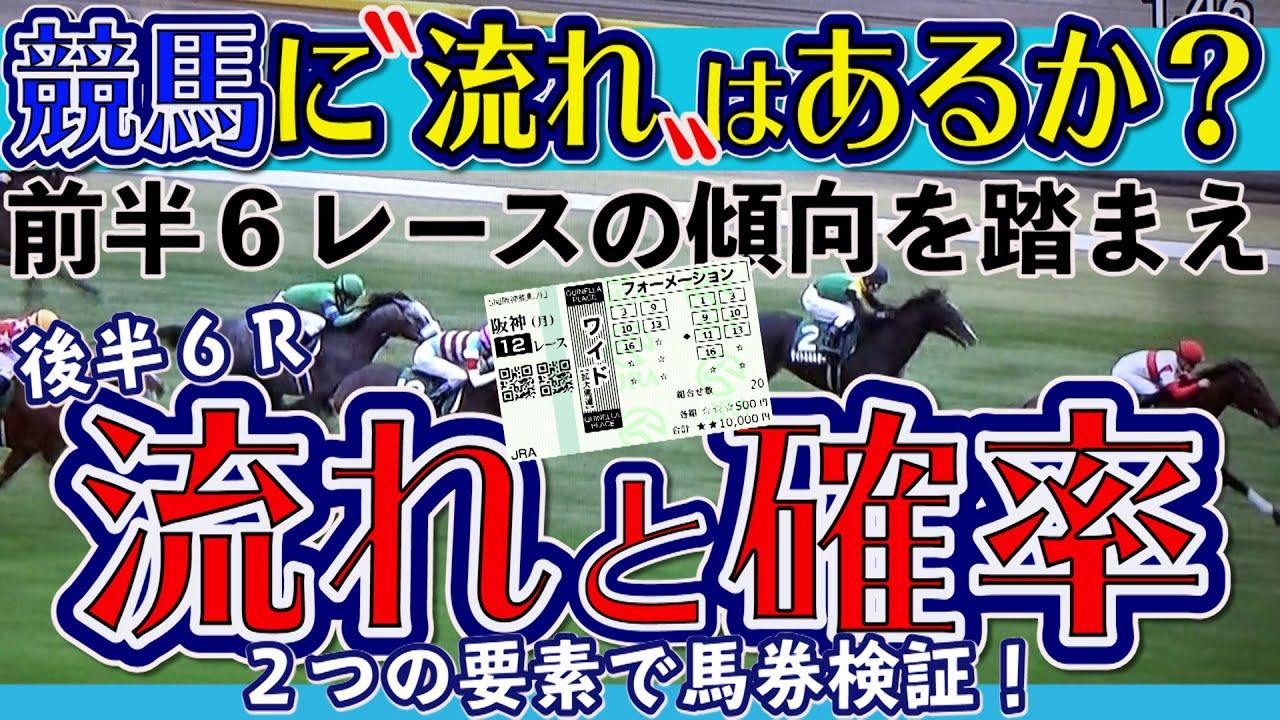 競馬【検証・競馬に「流れ」は存在するか!?】