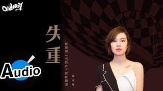 郁可唯 Yisa Yu - 失重(官方歌詞版)- 電視劇《老男孩》情感插曲