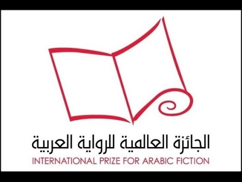Arabic Fiction Now: A Conversation with the IPAF 2015 Shortlisted Authors
