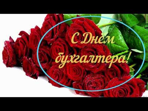#С днем БУХГАЛТЕРА красивое  поздравление