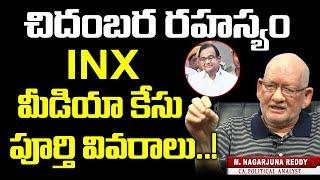 చిదంబరం చేసింది చిన్న స్కామ్ కాదు : INX మీడియా కేసు పూర్తి వివరాలు | INX Media Case Full Details