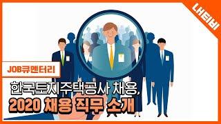 LH 채용 | ② 2020 한국토지주택공사 채용 직무 …