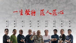 展覽宣傳片 │ 2020 北港神工傳藝 百年藝鎮 巡迴展
