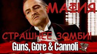 [Прохождение] Guns, Gore And Cannoli - Мафия - страшнее зомби! ч. 2