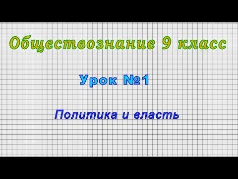 Обществознание. 9 класс (Урок№1 - Политика и власть)