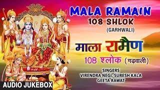 Jab Jab Dharam Ghate Dharti Maa Bhakt Gayaa Garhwali Album | Mala Ramain 108 Shlok