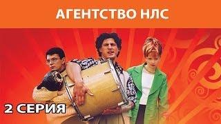 Агентство НЛС. Сериал. Серия 2 из 16. Феникс Кино. Комедия