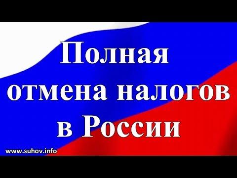 Полная отмена налогов в России – это реальность.