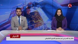 اخر الاخبار | 09 - 07 - 2019 | تقديم بسمة احمد وهشام الزيادي | يمن شباب
