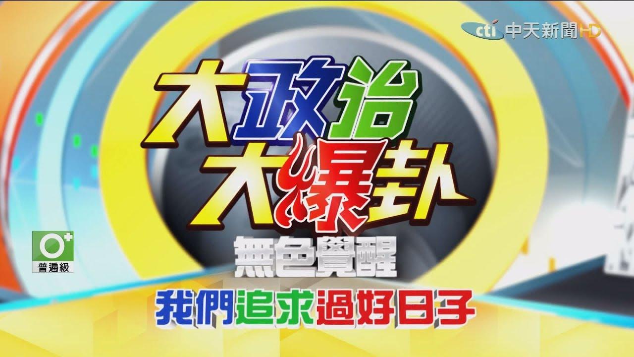 2020.03.22 大政治大爆卦【本週熱門精選】