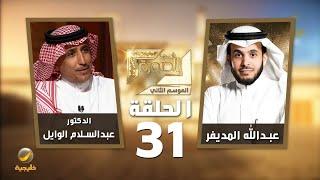 د.عبدالسلام الوايل ضيف برنامج في الصورة مع عبدالله المديفر : التحولات الاجتماعية الجديدة في السعودية