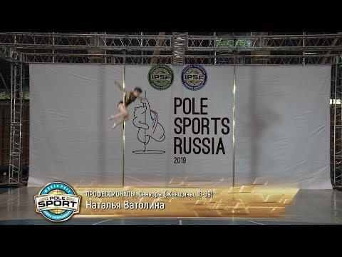Pole Sports Russia 2019 - Natalia Vatolina Pole Sports