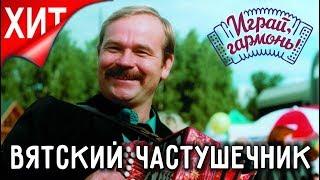 Играй, гармонь! | Вятский частушечник — Владимир Егошин | ©1999