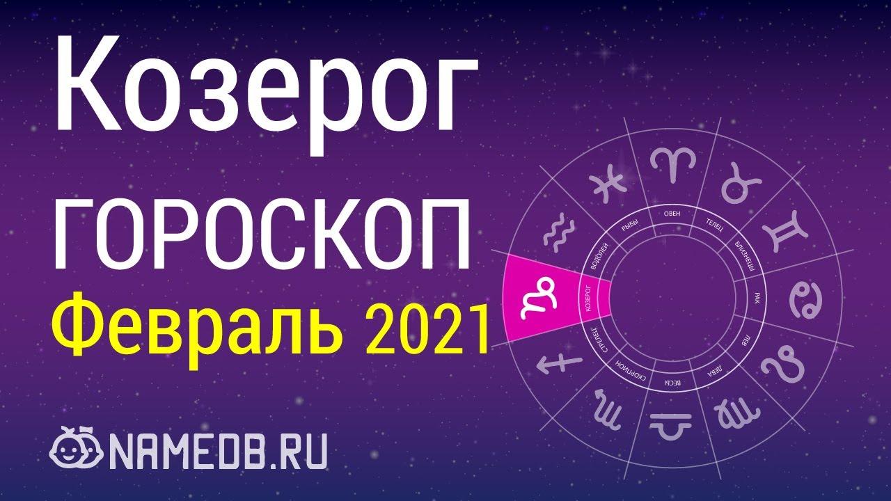 Знак Зодиака Козерог – Гороскоп на Февраль 2021