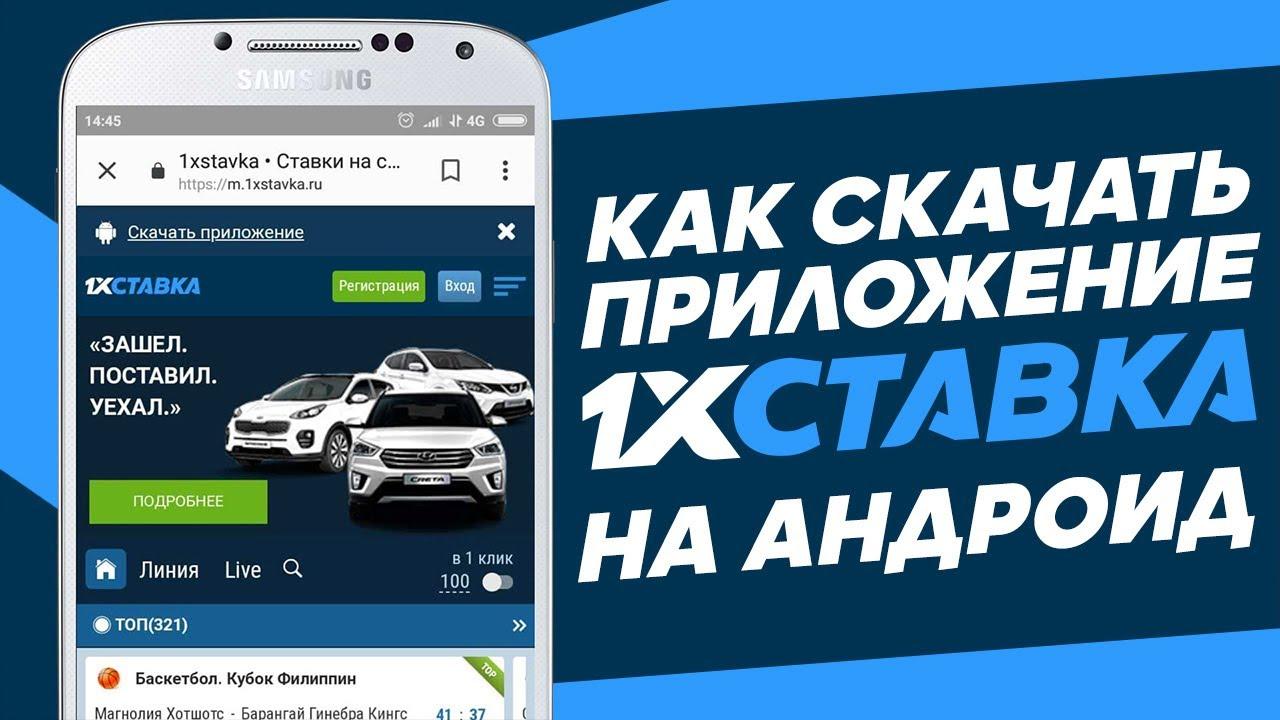 1xставка скачать приложение на андроид с официального сайта