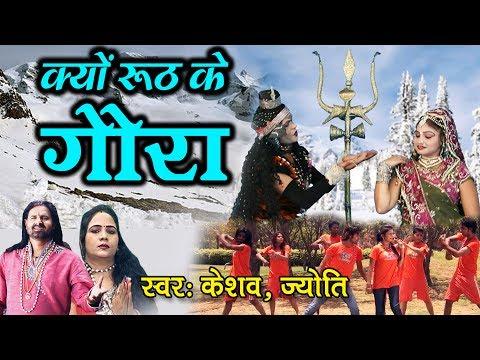 क्यों रूठ के गौरा \\ Hit Dehati Shiv Ji Song \\ Keshav, Jyoti \\ Full Devotional Bhajan 2017
