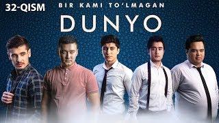 Bir kami to'lmagan dunyo (o'zbek serial) | Бир ками тўлмаган дунё (узбек сериал) 32-qism