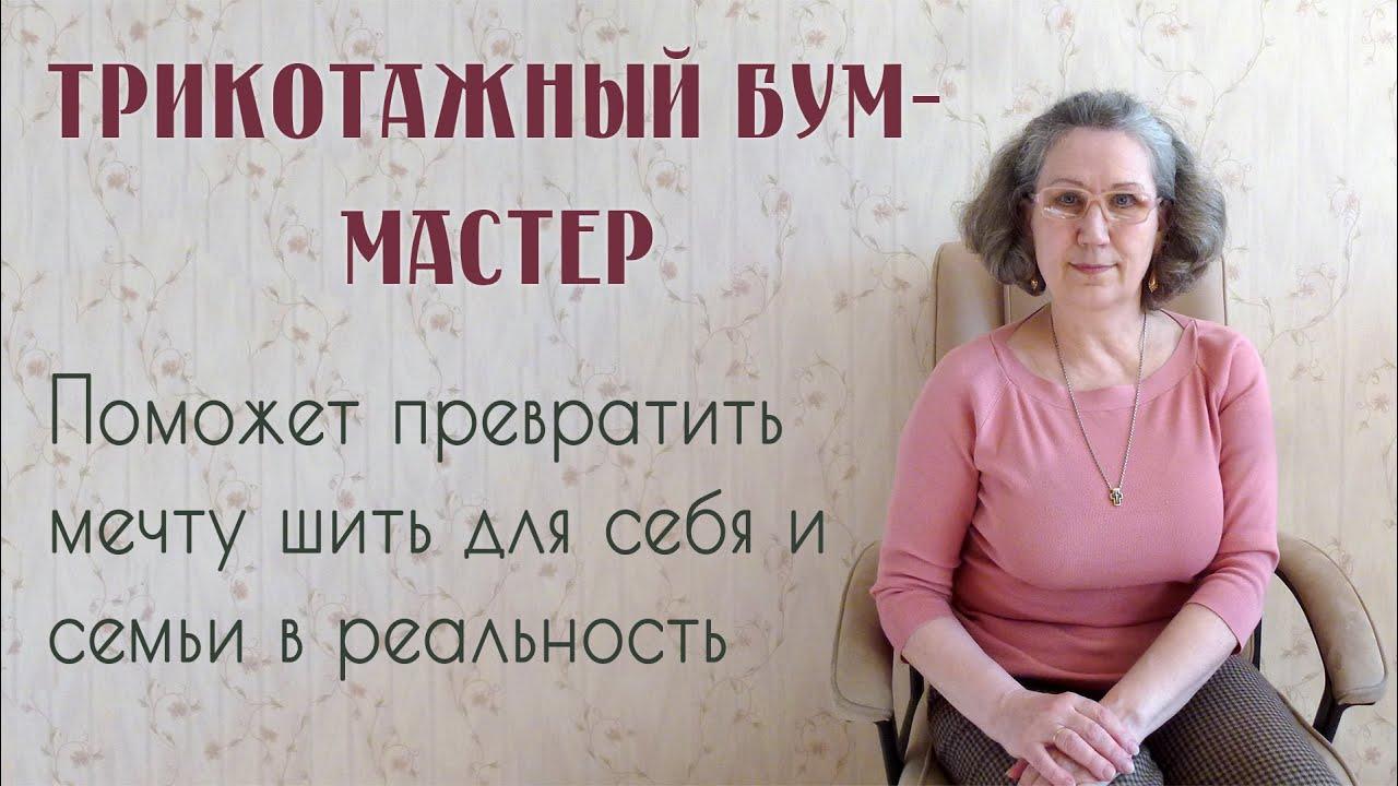 Ирина ворошилова шью сама