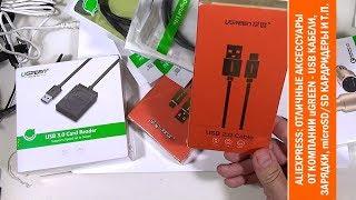 AliExpress: качественные гаджеты от uGreen - USB кабели, microSD ридер, зарядка от прикуривателя...