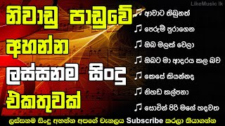 Sinhala Songs | Best Of Sinhala Songs Collection | Sinhala Old Songs Nonstop - LikeMusic lk