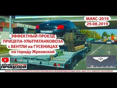 ПРИЦЕП-БЕНТЛИВОЗ перевозит БЕНТЛИ-УЛЬТРАТАНК по Жуковскому! Эффектное  видео за 1 минуту