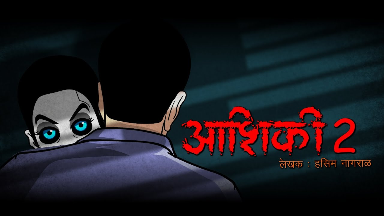 Aashiqui Part 02 I आशिकी भाग २ I Scary Pumpkin I Hindi Horror Stories | kahaniya | Suspense Stories
