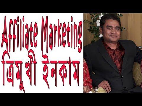 Affiliate Marketing Live Class | ত্রিমুখী ইনকাম  | Contact: 01764608434 thumbnail
