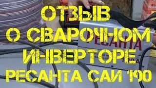 ОТЗЫВ О СВАРОЧНОМ ИНВЕРТОРЕ РЕСАНТА САИ-190