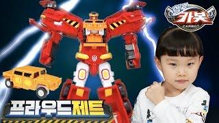 라임의 헬로카봇 프라우드제트 변신로봇 자동차 장난감 리뷰 ❤︎ 제스티 프라우드 덤프트럭 Hello Carbot Transformers car LimeTube & Toy 라임튜브