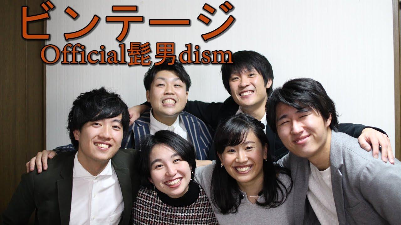 ビンテージ - Official髭男dism【アカペラcover】