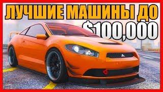 GTA 5 Online: ТОП 5 ЛУЧШИХ МАШИН ДО $100,000! (ЛУЧШИЕ ДЕШЕВЫЕ АВТО В GTA ONLINE ДО 100К)