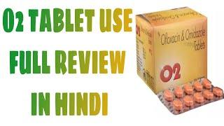 O2 tablet use review in Hindi    O2 tablet ka use जुलाब, डायरियां,संक्रमण के लिए किया जाता है  