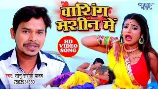 हिट हो गया #Sonu Sargam Yadav और मॉडल रानी का सबसे बेहतरीन वीडियो सांग 2019 - Superhit Video Song