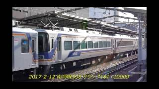 南海線538列車特急サザン、7181F+10009F和歌山市発車場面