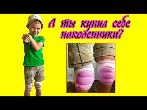 Наколенники. Фиксаторы коленного сустава. Купить