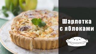 Рецепт шарлотки с яблоками простой и вкусный